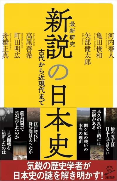 Shinsetsu-nihonshi